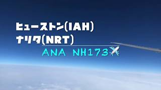 ANA ヒューストンー成田線 紹介