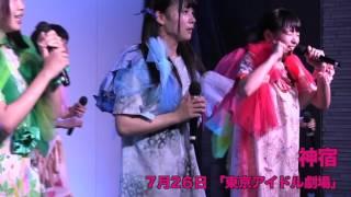 神宿 2015年7月26日 東京アイドル劇場 TOKYO IDOL GEKIJO http://www.to...