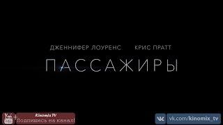 Пассажиры / Passengers (2016) 1080p |Трейлер