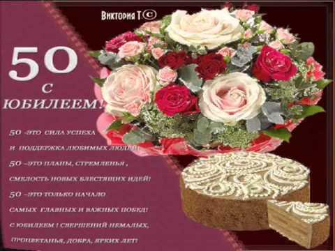 Поздравление с днем рождения светланы 50 лет
