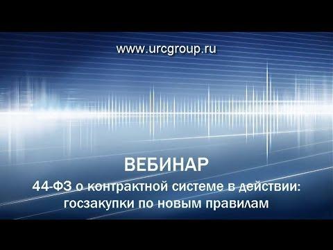 """Вебинар """"44-ФЗ о контрактной системе в действии: госзакупки по новым правилам"""""""