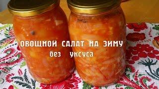 Салат овощной на зиму. Салат из овощей на зиму без уксуса