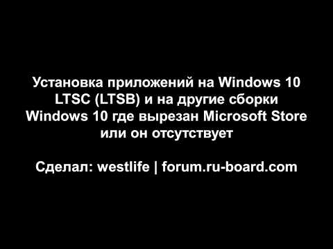 Установка приложений без Microsoft Store на Windows 10 LTSC (LTSB)