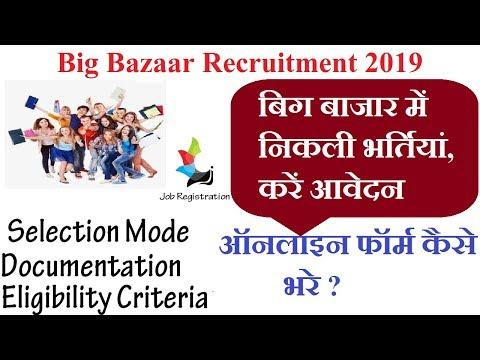 Big Bazaar में निकली भर्तियां | Big Bazaar Recruitment 2019 Eligibility ,  Selection