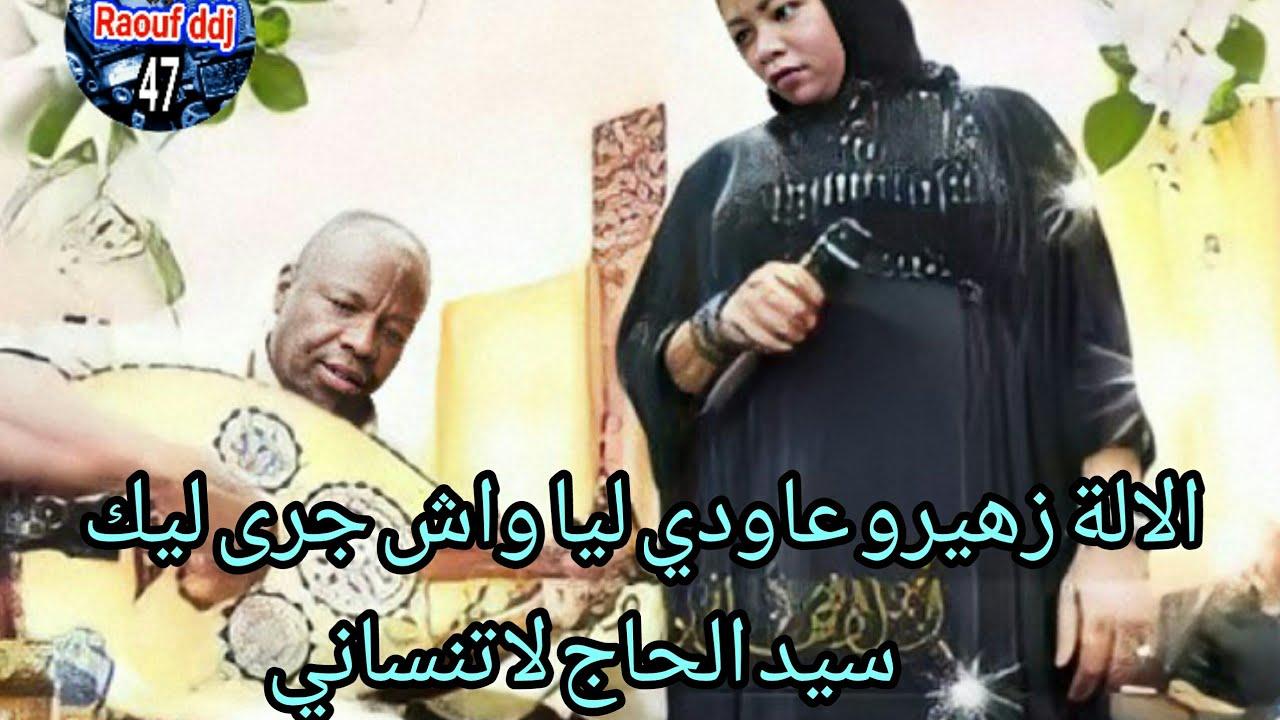 لالة زهيرو عاودي ليا واش جرى _ هدى حمودة houda hamouda