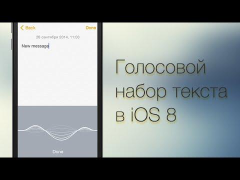 Голосовой набор текста на iPhone и iPad