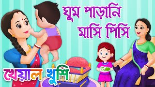 Ghum parani mashi pishi | ঘুম পাড়ানি মাসি পিসি | Bengali Cartoon | Bengali Rhymes | Kheyal Khushi