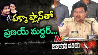 SP Ranganath Spoke About the Illegal Activities Of Maruthi Rao | Nalgonda Honor Killing | NTV