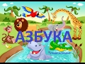 Учим Буквы АЛФАВИТ mp3
