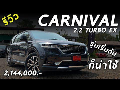 รีวิว All New KIA Carnival รุ่นเริ่ม 2.144 ล้าน หรู ดูดีขึ้น โคตรน่าใช้ไม่แปลกใจยอดจองล้น | Drive147