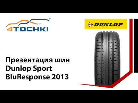 Dunlop Sport BluResponse Launch 2013