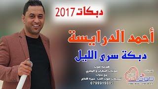 احمد الدرايسة 2017 - دبكة من هون ودز - دبكة سرى الليل - 2017
