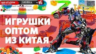 Детские игрушки оптом [найти поставщика в Китае]