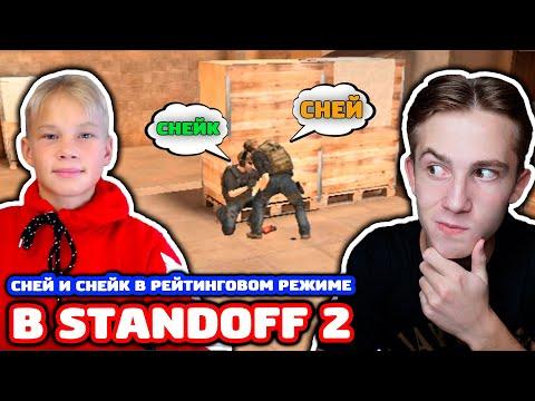 СНЕЙ И ПЛЕМЯННИК В РЕЙТИНГОВОМ РЕЖИМЕ STANDOFF 2!