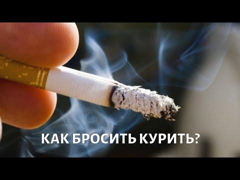 Бросить курить самостоятельно легкий способ в домашних условиях видео