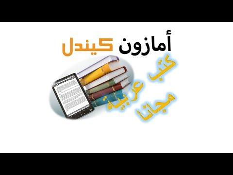 تحميل كتاب عمرو موسى كتابيه مجانا