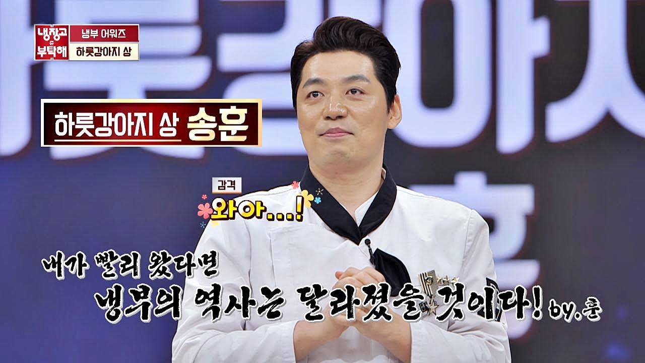 웃음도 요리도 완벽 적응! 야망♨ 「하룻강아지 상」 송훈(Song Hoon) 셰프 냉장고를 부탁해 254회 - YouTube