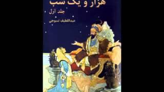 hezar o yek shab 1/18 کتاب صوتی داستان های هزار و یک شب