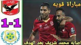 شاهد.. أهداف وملخص مباراة الأهلي والإسماعيلي في الدوري المصري