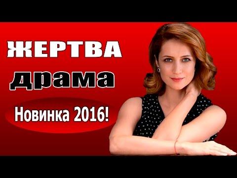 Жертва (2016) русские драмы 2016, драмы про любовь, криминал. - Ruslar.Biz