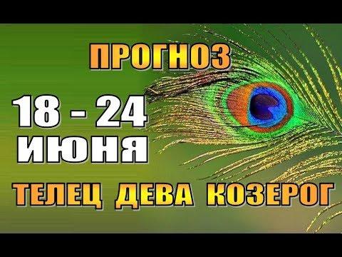 Таро прогноз (гороскоп) с 18 по 24 июня ТЕЛЕЦ, ДЕВА, КОЗЕРОГ