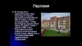 Улицы Новочебоксарска
