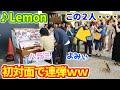 ハラミちゃん(焼肉)が駅でピアノを弾いていたので、俺も『Lemon』を搾って2人で調理してみたお味がこちら【ストリートピアノ即興連弾】:w32:h24