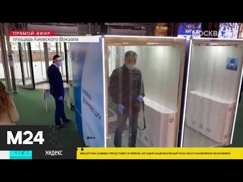 Торговые центры в Москве заработали с ограничениями - Москва 24