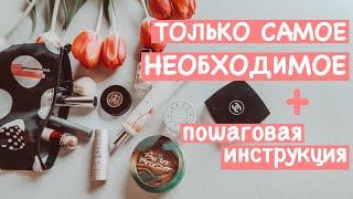 БАЗОВАЯ КОСМЕТИЧКА НА КАЖДЫЙ ДЕНЬ макияж за 5 минут КОСМЕТИЧКА НОВИЧКА I Julia Hunt