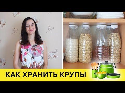 КАК ХРАНИТЬ КРУПЫ ❖ ИДЕИ ДЛЯ КУХНИ ★ Victoria Subbotina