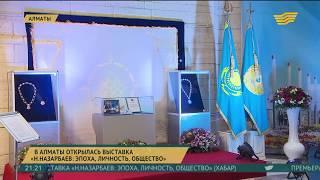 Уникальные материалы из личного архива Президента РК представлены в Алматы