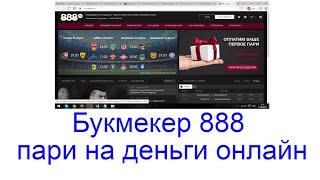 видео БК 888sport