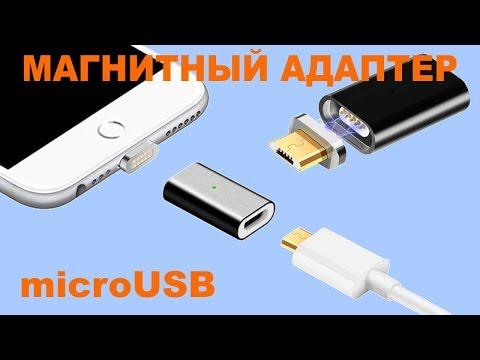 Магнитный адаптер переходник MicroUSB для зарядки телефона Econais – магнитная USB зарядка