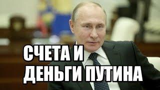 ДЕНЬГИ и СЧЕТА Путина
