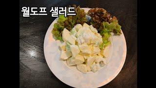 양식조리사  월도프 샐러드 요리시간20분