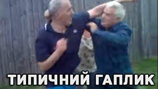 Лучшие бойцы деревни. Пьяные старики Гаплики - ТГ