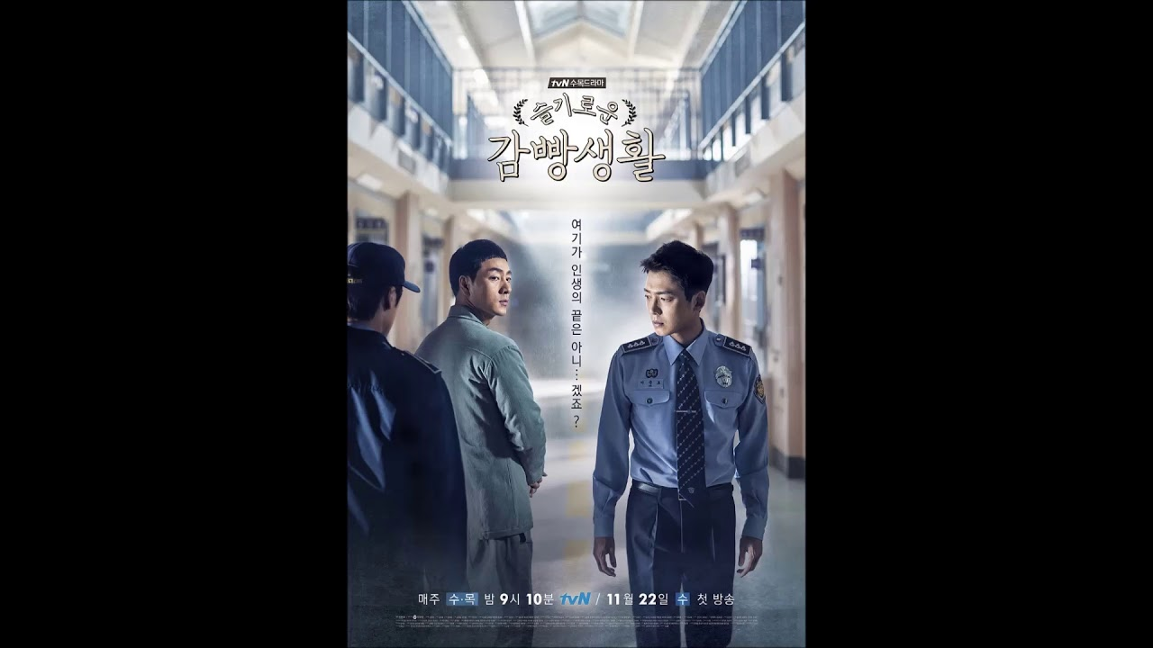 Wise Prison Life OST Part 1 - BewhY ( 비와이 ) - OK ( Prod  By Gray )
