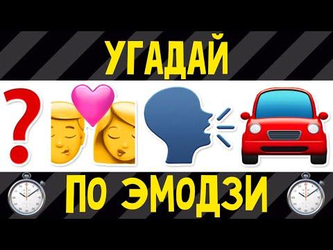 УГАДАЙ ПЕСНЮ ПО ЭМОДЗИ ЗА 10 СЕКУНД | РУССКИЕ ХИТЫ 2019-2020 ГОДА | ГДЕ ЛОГИКА?