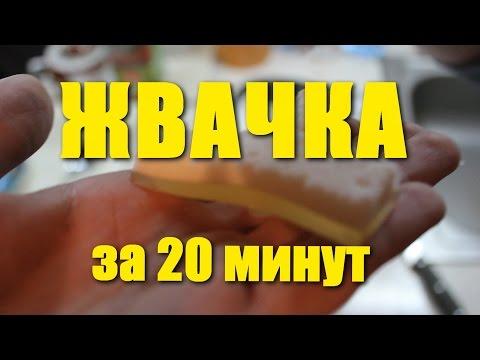 КАК сделать ЖВАЧКУ за 20 минут