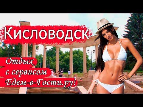 Отдых в Кисловодске 2019 с сервисом Едем-в-Гости.ру