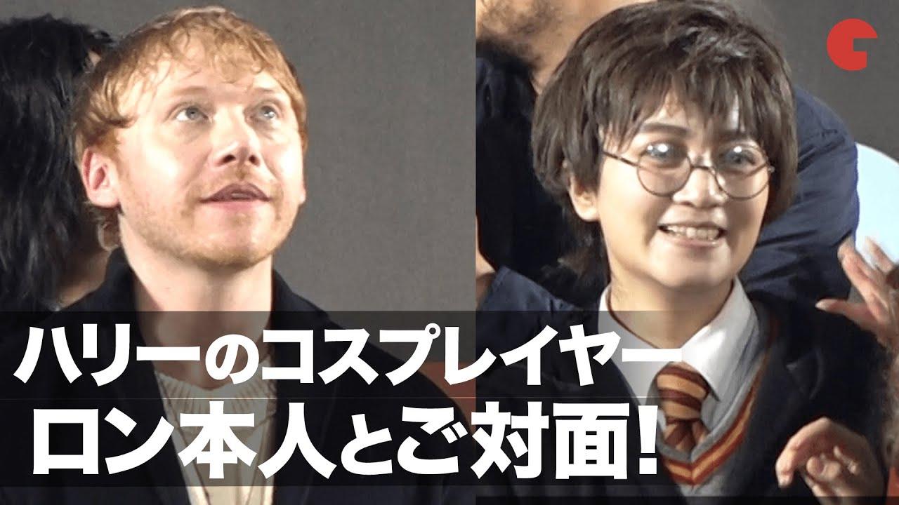 ハリー ポッター のコスプレイヤー ロン 本人とご対面 東京コミコン19 グランドフィナーレ Youtube