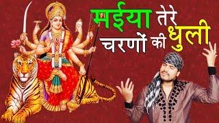 Maiya Tere Charno Ki Dhuli | Durga Maa Song 2016 | Sonu Kaushik | New Mata Bhajan | Studio Star