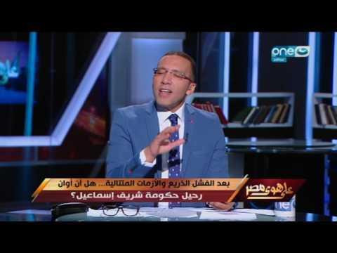 على هوى مصر - خالد صلاح : هتاخد قرض دولي وتشتري بيه حاجات...