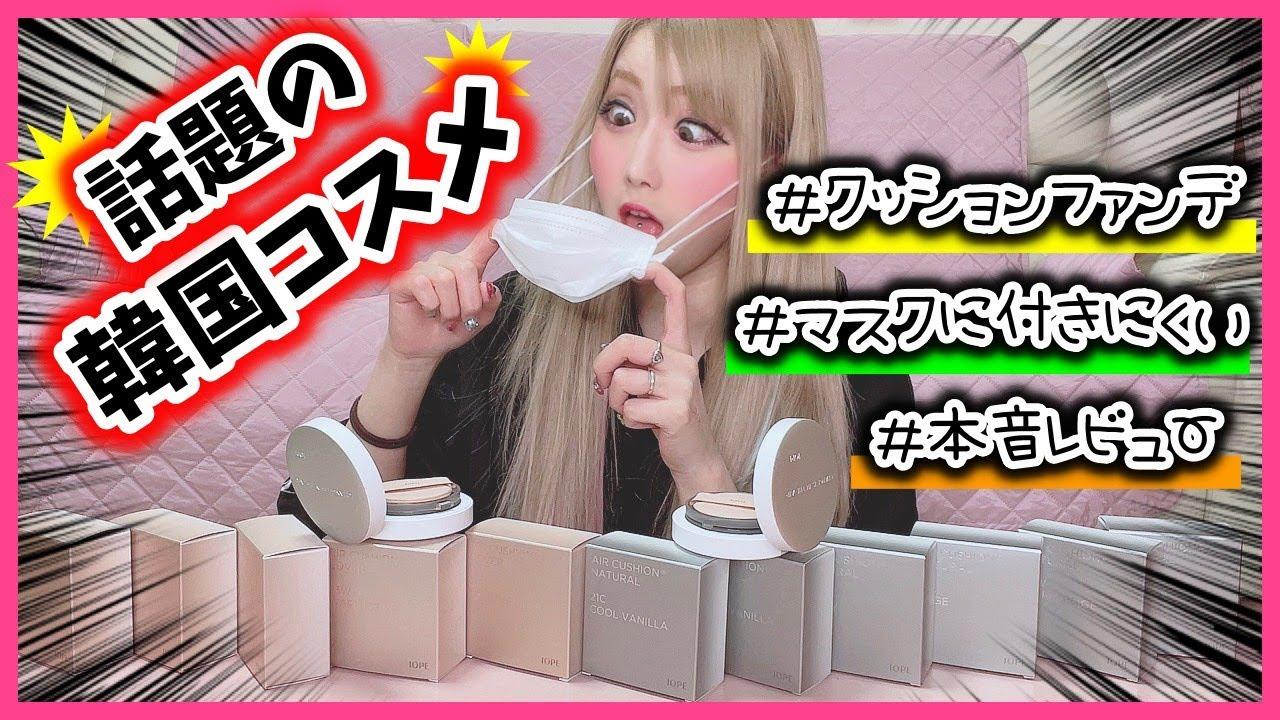 【韓国コスメ】マスクに付きづらいクッションファンデを本音レビュー!!