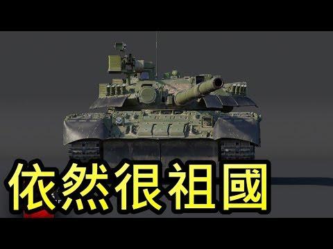 War Thunder 戰爭雷霆 //T-80U主戰坦克// -- 這台坦克依然很祖國!!