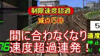 電車でGO名古屋鉄道編で信号にやられる【AokiCH 迷列車・鉄道旅サブCH 】