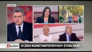 Κωνσταντοπούλου: Ξεφτιλισμένος ο Τσίπρας