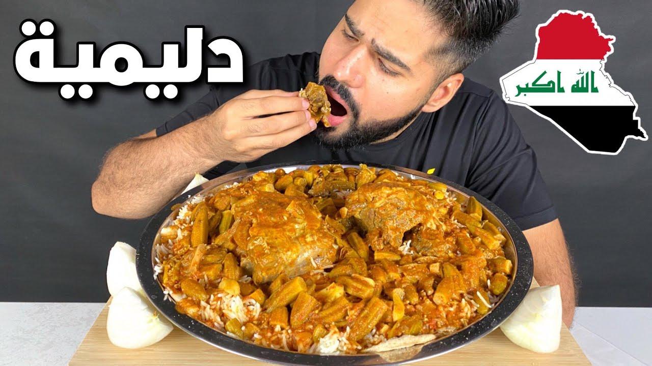 موكبانغ البامية العراقية صينية من ثريد البامية والتمن ولحم غنم على طريقة الدليمية Iraqi Food Mukbang