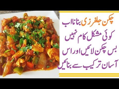 Chicken Jalfrezi Recipe Easy Home Cooking Recipes Youtube