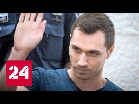Израиль экстрадировал в США россиянина Алексея Буркова - Россия 24